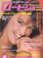 PHOEBE CATES Roadshow (4/84) JAPAN Magazine