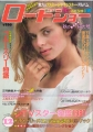 NASTASSJA KINSKI Roadshow (12/80) JAPAN Magazine