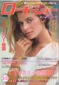 NASTASSJA KINSKI Roadshow (12/80) JAPAN Magazine