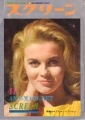ANN-MARGRET Screen (11/66) JAPAN Magazine