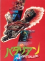 RETURN OF THE LIVING DEAD Original JAPAN Movie Program