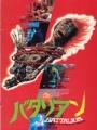 RETURN OF THE LIVING DEAD Original JAPAN Movie Program