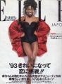 NAOMI CAMPBELL Elle 1/93 JAPAN Magazine