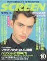 JUDE LAW Screen (10/00) JAPAN Magazine