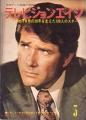 ROBERT FULLER Television Age (3/77) JAPAN Magazine