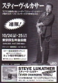 STEVE LUKATHER 2008 JAPAN Promo Tour Flyer (B)