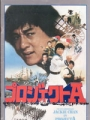 JACKIE CHAN Project A JAPAN Movie Program