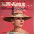 AUDREY HEPBURN Screen Music No.2 JAPAN 7