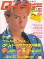 RIVER PHOENIX Roadshow (9/87) JAPAN Magazine