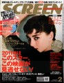 AUDREY HEPBURN Screen (2/11) JAPAN Magazine