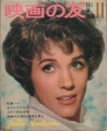 JULIE ANDREWS Eiga No Tomo (11/66) JAPAN Magazine