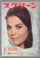 NATALIE WOOD Screen (3/66) JAPAN Magazine