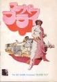 SUPER FLY JAPAN Movie Program RON O`NEAL