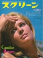 CANDICE BERGEN Screen (9/68) JAPAN Magazine