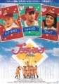 MADONNA A League Of Their Own JAPAN Promo Movie Flyer