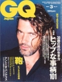 ANTONIO BANDERAS GQ (3/96) JAPAN Magazine