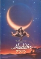 ALADDIN Original Japanese Souvenir Movie Program WALT DISNEY