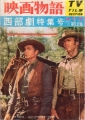 RAWHIDE Eiga Monogatari (4/62) JAPAN Magazine
