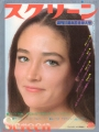 OLIVIA HUSSEY Screen (2/78) JAPAN Magazine
