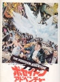POSEIDON ADVENTURE Original JAPAN Movie Program IRWIN ALLEN