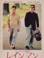 RAIN MAN Original JAPAN Movie Program TOM CRUISE DUSTIN HOFFMAN
