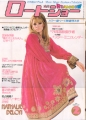 NATHALIE DELON Roadshow (2/76) JAPAN Magazine