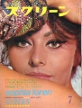 SOPHIA LOREN Screen (7/67) JAPAN Magazine