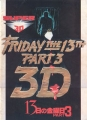 FRIDAY THE 13TH Part 3 JAPAN Movie Program