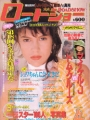 ALYSSA MILANO Roadshow (4/90) JAPAN Magazine
