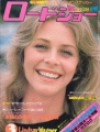 LINDSAY WAGNER Roadshow (3/78) JAPAN Magazine