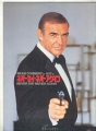 JAMES BOND 007 Never Say Never Again JAPAN Movie Program SEAN CONNERY