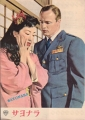 MARLON BRANDO Sayonara JAPAN Movie Program