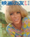 MIREILLE DARC Eiga No Tomo (3/67) JAPAN Magazine