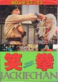 JACKIE CHAN Movie Comics Crazy Monkey JAPAN Book