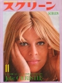 JULIE CHRISTIE Screen (11/68) JAPAN Magazine
