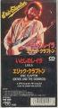 ERIC CLAPTON Layla JAPAN CD3