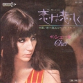 CHER The Way Of Love JAPAN 7