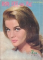 ANN-MARGRET Eiga No Tomo (7/64) JAPAN Magazine