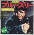 BRUCE LEE Miwaku No Bruce Lee JAPAN 7'' EP