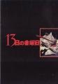 FRIDAY THE 13TH Original JAPAN Movie Program KEVIN BACON