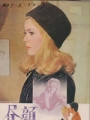 BELLE DU JOUR Original JAPAN Movie Program  CATHERINE DENEUVE