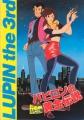 LUPIN III: The Golden Legend of Babylon JAPAN Movie Program