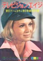 ANGIE DICKINSON Television Age (5/75) JAPAN Magazine