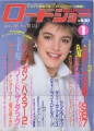CYNTHIA GIBB Roadshow (1/87) JAPAN Magazine