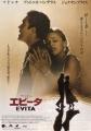 MADONNA Evita JAPAN Promo Movie Press Sheet