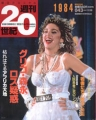 MADONNA Asahi Chronicle/Weekly The 20th Century (1984) JAPAN Magazine