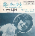 PEGGY MARCH Kiri No Nakano Syojo JAPAN 7