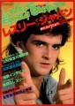 LESLIE McKEOWN Leslie's Egotrip Over Japan JAPAN Picture Book w/Poser