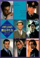 GARY OLDMAN Young English Noblemen Part II Deluxe Color Cine Album JAPAN Movie Photo Book