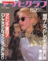 MADONNA Asahi Graph (6/26/87) JAPAN Magazine (tear on cover)
